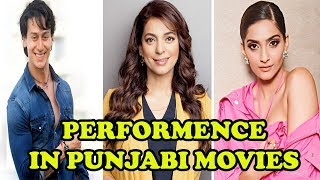 Top 5 Bollywood Celebrities Who Have Also Acted in Punjabi Movies [Bollywood Cafe]