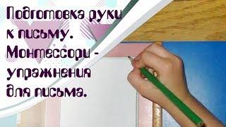 Готов ли ребенок писать? Подготовка руки к письму с помощью методики Монтессори