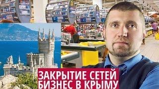 Потапенко Дмитрий: Натуральной еды нет!  Бизнесу в Крыму хуже всего
