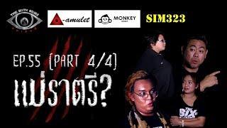 EP 55 Part 4/4 The Sixth Sense คนเห็นผี : แม่ราตรี?