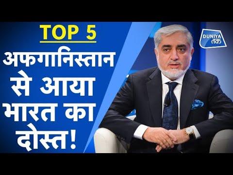 TOP 5: Afghanistan से आया India का दोस्त!