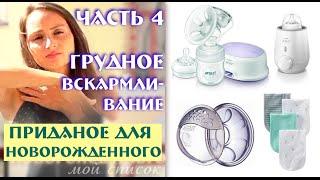 Приданое для малыша (список) Ч•4/5 Приспособления для грудного вскармливания
