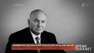 """""""Ярко жил и много сделал"""". На 84-м году жизни умер бывший мэр Москвы Юрий Лужков. Время покажет"""