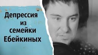 Депрессия из семейки Ебейкиных | КОНСТАНТИН КАДАВР (НАРЕЗКА СТРИМА)