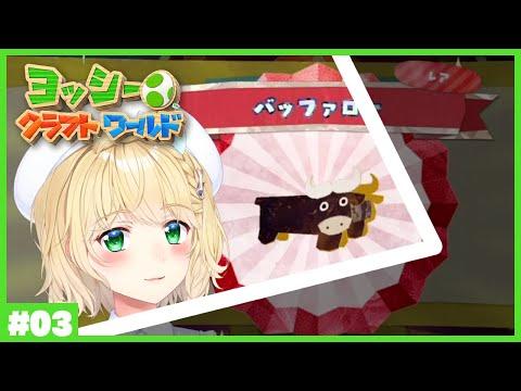 【ヨッシークラフトワールド】ビーズを集めるよ!3【にじさんじ/鈴谷アキ】