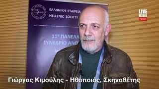 Γιώργος Κιμούλης | 11ο Πανελλήνιο Συνέδριο Ανοσολογίας