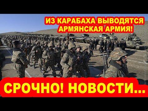 Срочно - Из Карабаха Выводятся Армянские Вооруженные Формирования - Армянский Полковник