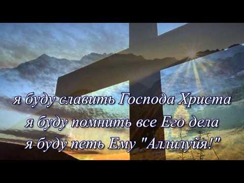 молодежные христианские песни хвалебные тексты того
