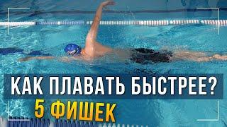 Как плавать быстрее? 5 ошибок, мешающих увеличить скорость плавания в кроле