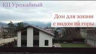 Купить дом в Сочи / КП Урожайный / Недвижимость Сочи