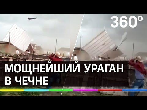 Мощнейший ураган обрушился на Чечню