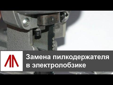 Замена пилкодержателя в электролобзике