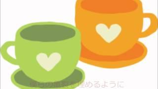 「ハナミドリ」の「コーヒーカップと僕の部屋」です。