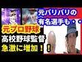 【あの名選手も】元プロの高校野球監督がどんどん増えている!!