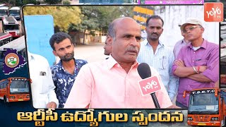 TSRTC Workers About CM KCR Decision on RTC | RTC Employees on CM KCR | TSRTC | YOYO TV Channel