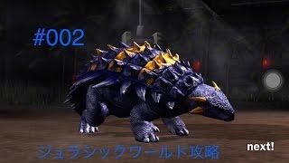 #002 ジュラシックワールド ザ ゲーム 【攻略】:jurassic world the game