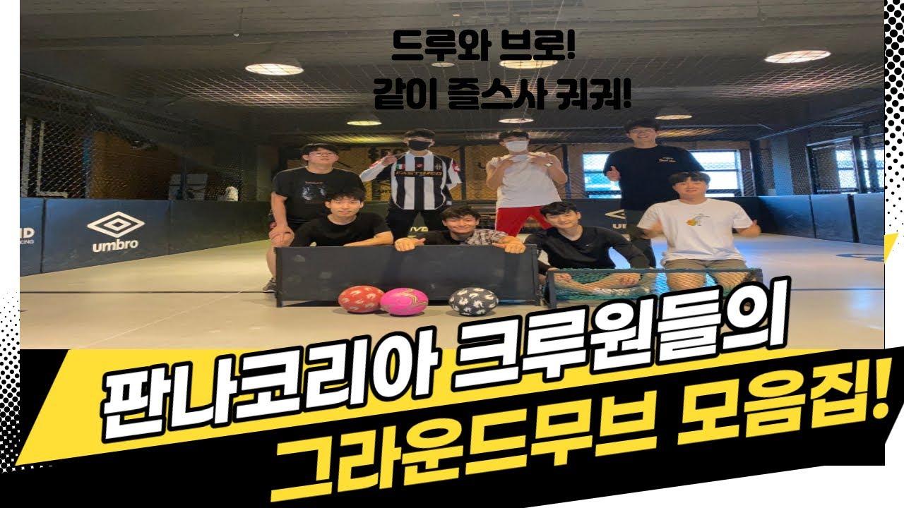 크루원들의 그라운드무브!! 모음집! - Street soccer Panna Korea crew Groundmoves #스트릿사커 #축구 #풋살 #그라운드무브 #드리블 #개인기