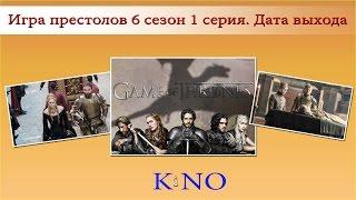 Игра престолов 6 сезон 1 серия  Дата выхода
