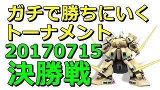 決勝 ガチで勝ちに行くトーナメント 20170715 #2005 Gundam online wars