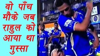 Rahul Dravid gets angry on these 5 occasions |  वनइंडिया हिंदी
