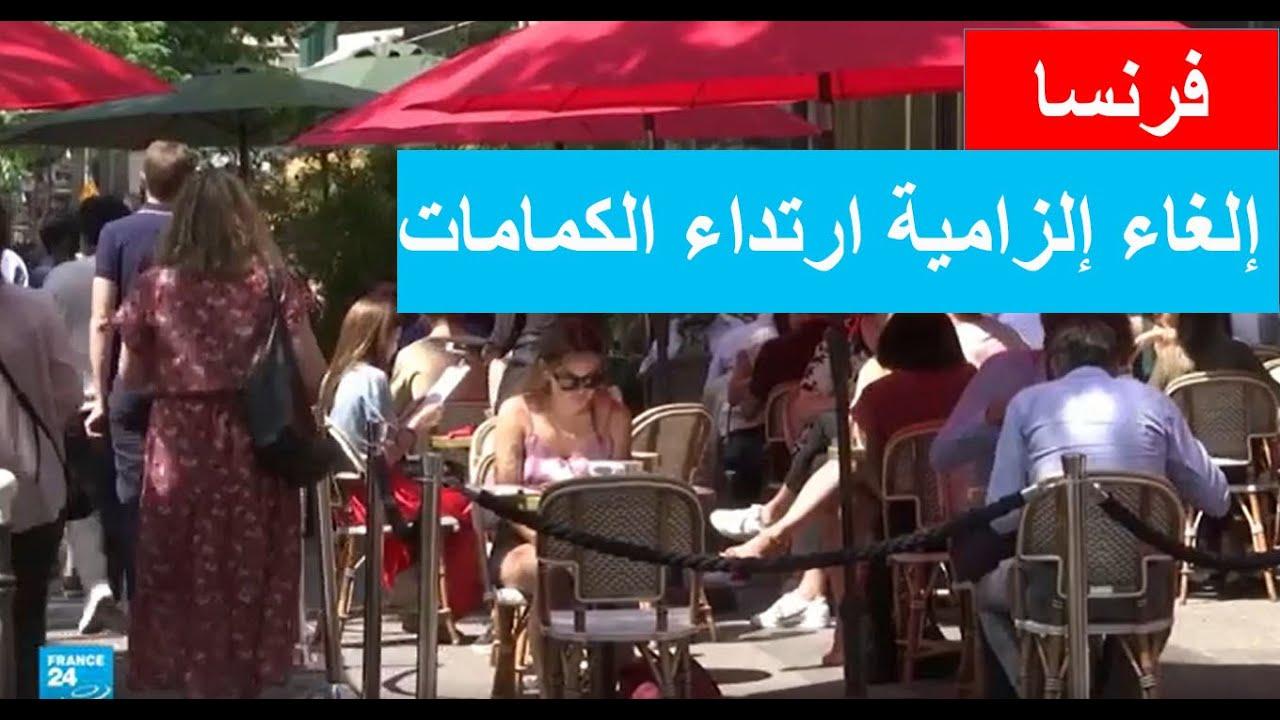 فرنسا تلغي إلزامية ارتداء الكمامات في الشوارع  وترفع حظر التجول الليلي  - نشر قبل 3 ساعة