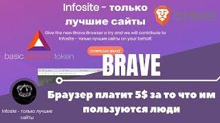 Самый быстрый браузер Brave платит от 5$ Без вложений | Полный обзор на Brave и BAT