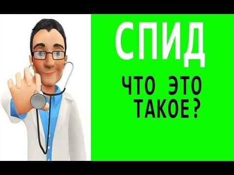 СПИД - Синдом приобретенного иммунодефицита