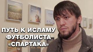 """Полузащитник """"Спартака"""" о том, как пришел к исламу"""