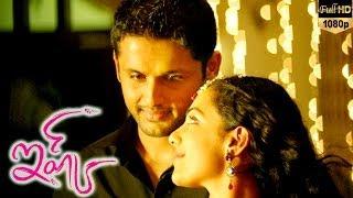 Ishq Movie    Sutiga Choodaku Video Song    Nitin & Nithya Menon