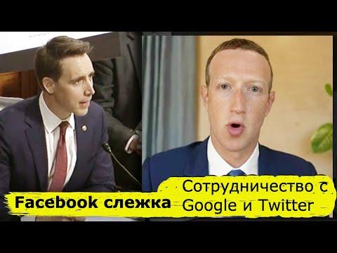 Неудобные вопросы в сенате Цукербергу о слежке и сотрудничестве с Google и Twitter| Русские субтитры
