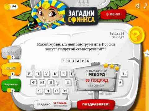 Ответ на 23 уровень игры 125 Фото Кроссвордов IOS и