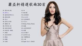 蕭亞軒精選歌曲30首
