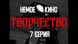 """НЕМОЕ КИНО 7 серия """"ТВОРЧЕСТВО"""" (CREATIVITY)"""