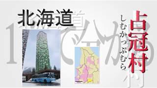 1分で分かる!日本の市町村 北海道 勇払郡占冠村 thumbnail