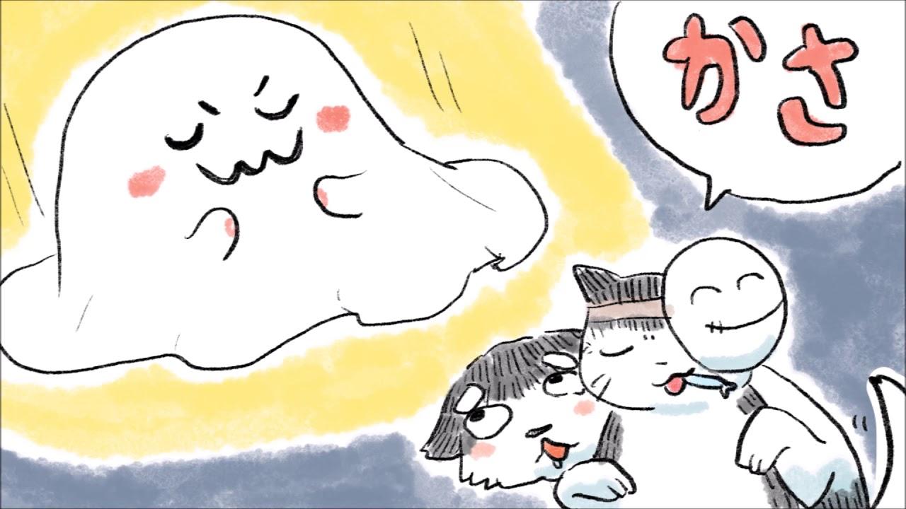 【公式】岩居由希子が読む絵本⑦「しりとりおばけ」