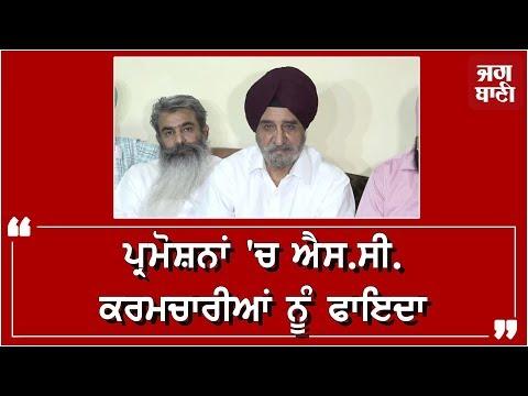 Punjab Cabinet ਵੱਲੋਂ Reservation ਨੂੰ ਮਨਜ਼ੂਰੀ