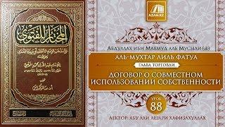 «Аль-Мухтар лиль-фатуа» - Ханафитский фикх. Урок 88. Договор о совместном использовании | Azan.kz