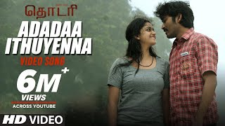 Thodari Video Songs | Adadaa Ithuyenna Full Video Song | Dhanush, Keerthy Suresh | D.Imman