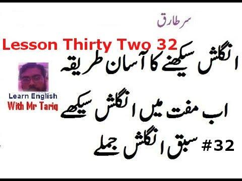 lesson thirty two English Basic Sentences In Urdu by Tariq Aziz
