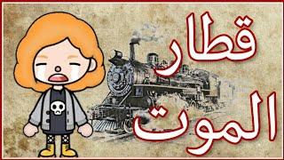 قطار الموت/الفيلم المنتظر/رعب/اطول فيلم توكا بوكا فالعالم🌏/توكا بوكا/Toca boca