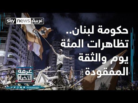 حكومة لبنان.. تظاهرات المئة يوم والثقة المفقودة  - نشر قبل 8 ساعة