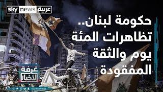 حكومة لبنان.. تظاهرات المئة يوم والثقة المفقودة