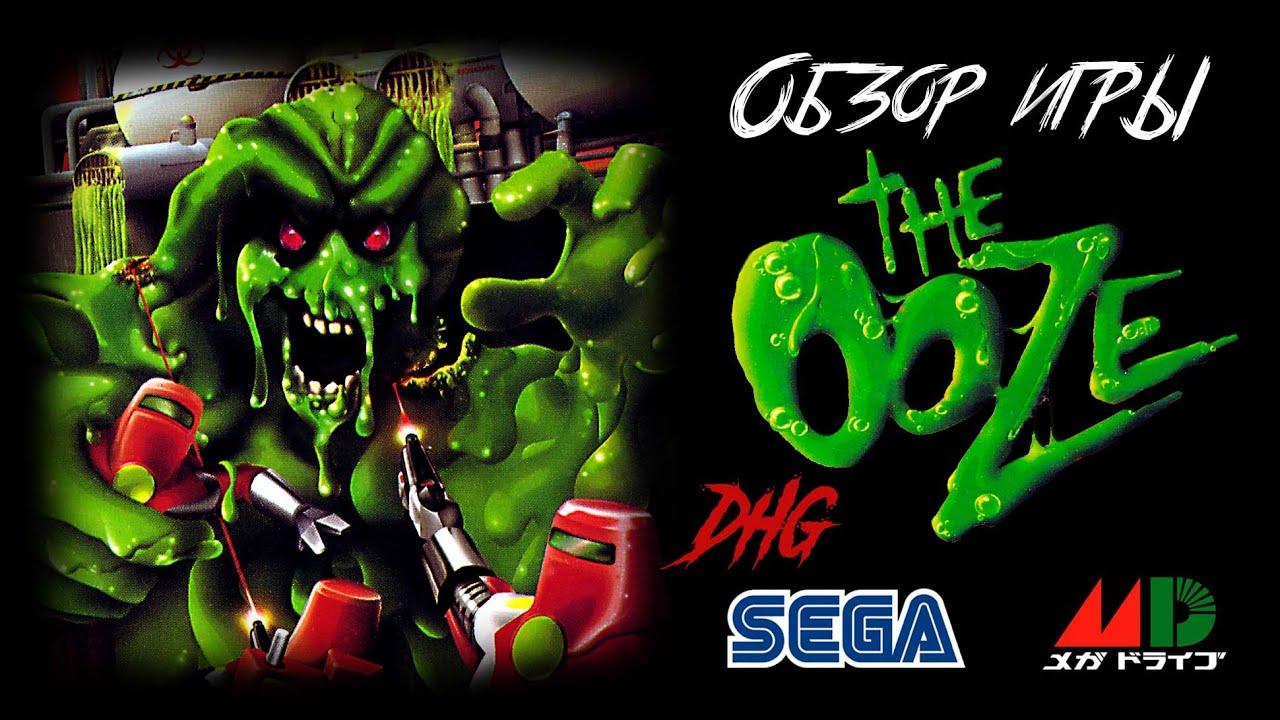 DHG #39 Обзор игры The Ooze для Sega Mega Drive / Genesis (ужасы, Сега, 16 бит)