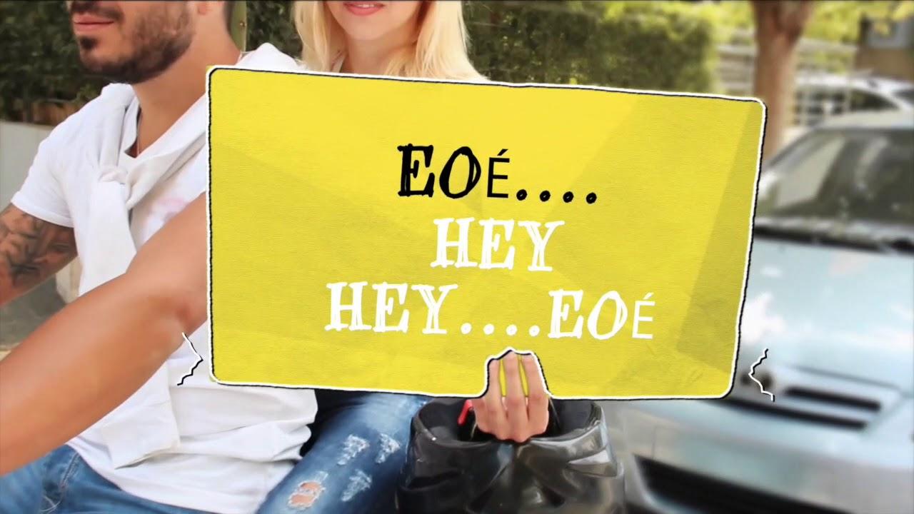 HEY EOÉ (VIDEO OFICIAL) LOS ANGELES CLÁSICOS