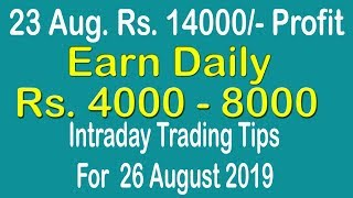 Intraday Trading Tips for 26` August 2019 | intraday trading strategies | Free Intraday Tips