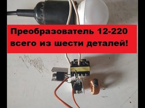 Сделать самому инвертор с 12 вольт на 220 вольт