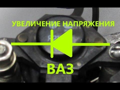 Как повысить напряжение генератора установка диода с ДУ