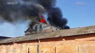 В Туле загорелась бывшая воинская  часть. 06.05.2015