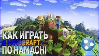 Как играть с другом в Minecraft 1.13.2 по hamachi