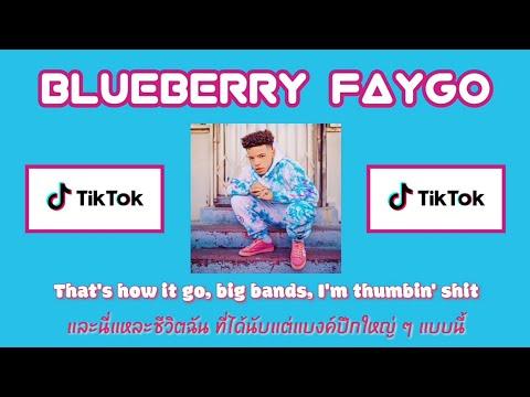 [แปลเพลง] Lil Mosey – Blueberry Faygo